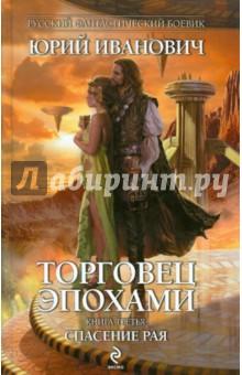 Иванович Юрий Торговец эпохами. Книга третья: Спасение рая