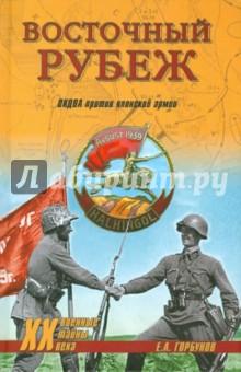 Горбунов Евгений Александрович Восточный рубеж. ОКДВА против японской армии