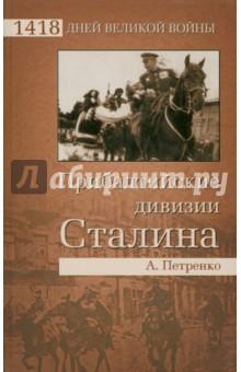 Петренко Андрей Иванович Прибалтийские дивизии Сталина