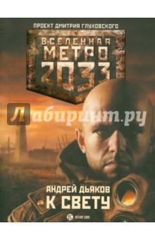 Дьяков Андрей Геннадьевич Метро 2033: К свету