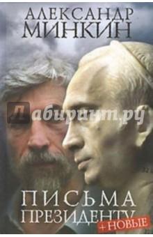Минкин Александр Викторович Письма президенту