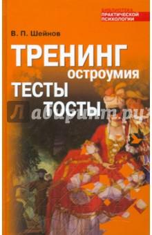 Шейнов Виктор Павлович Тренинг остроумия. Тесты. Тосты