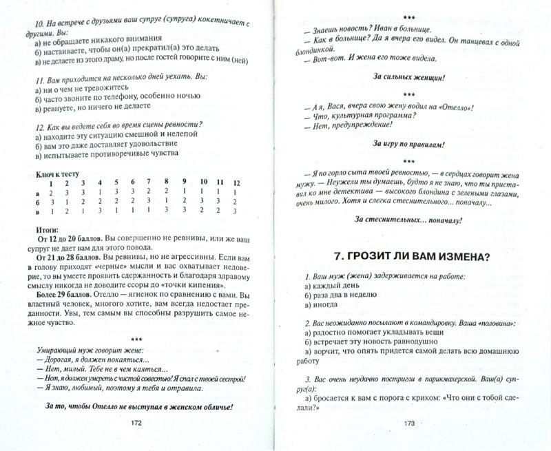 Иллюстрация 1 из 14 для Тренинг остроумия. Тесты. Тосты - Виктор Шейнов | Лабиринт - книги. Источник: Лабиринт