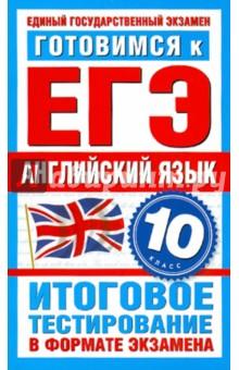 Попова Марина Анатольевна Готовимся к ЕГЭ. Английский язык. 10 класс