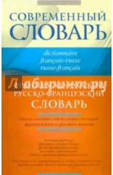 Раевская Ольга Владимировна Французско-русский и русско-французский словарь