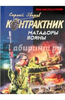Зверев Сергей Иванович Матадоры войны