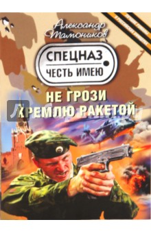Тамоников Александр Александрович Не грози Кремлю ракетой
