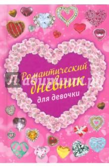 Свяжина Татьяна Евгеньевна Романтический дневник для девочки