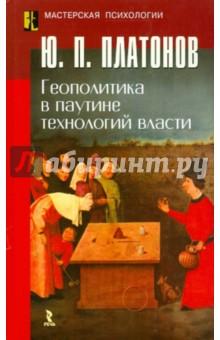 Платонов Юрий Петрович Геополитика в паутине технологий власти