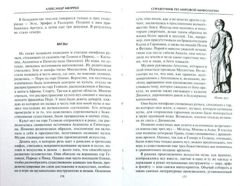 Иллюстрация 1 из 10 для Справочник по мировой мифологии - Александр Мюррей   Лабиринт - книги. Источник: Лабиринт