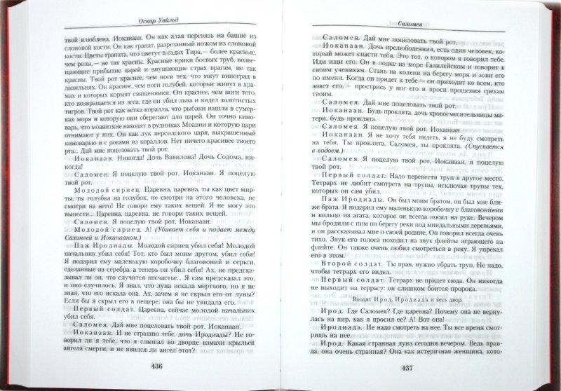 Иллюстрация 1 из 26 для Малое собрание сочинений - Оскар Уайльд | Лабиринт - книги. Источник: Лабиринт