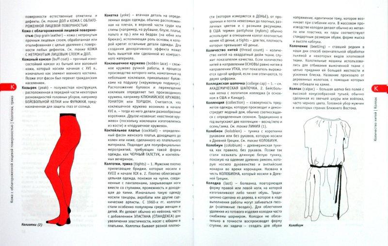 Иллюстрация 1 из 4 для Мода от А до Я. Иллюстрированный словарь - Ньюман, Шариф   Лабиринт - книги. Источник: Лабиринт