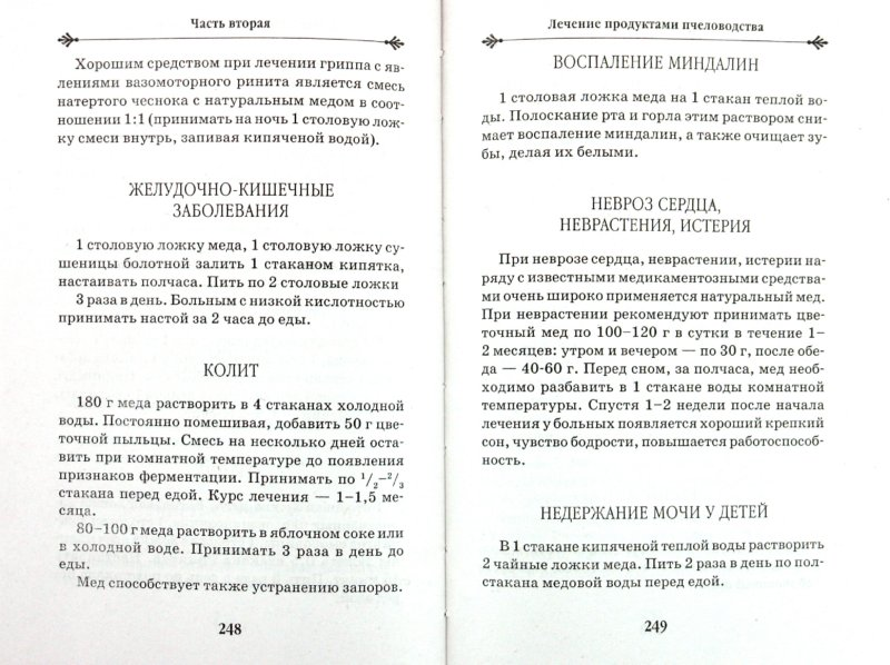 Иллюстрация 1 из 9 для Православный целебник - Владимир Зоберн | Лабиринт - книги. Источник: Лабиринт