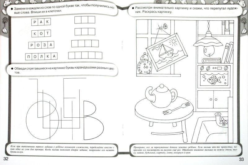 Иллюстрация 1 из 31 для Дружок: 100 занимательных упражнений для подготовке к школе - Е. Деньго | Лабиринт - книги. Источник: Лабиринт