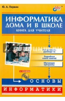 Информатика дома и в школе. Книга для учителя (+CD)