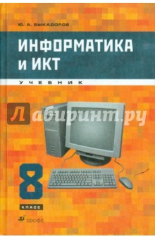 Информатика и ИКТ. 8 класс