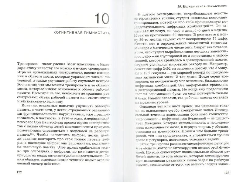 Иллюстрация 1 из 16 для Перегруженный мозг. Информационный поток и пределы рабочей памяти - Торкель Клингберг | Лабиринт - книги. Источник: Лабиринт