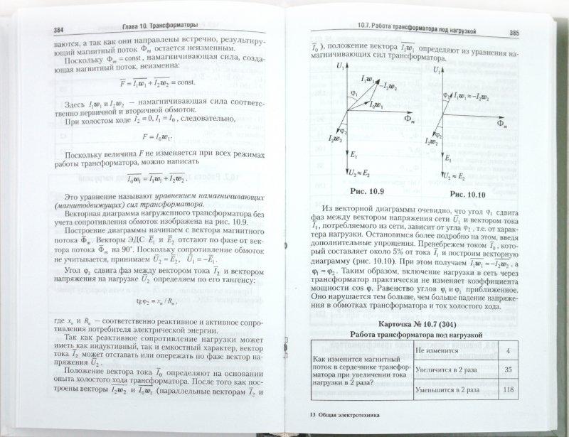 Иллюстрация 1 из 10 для Общая электротехника. Учебное пособие для бакалавров - Илья Данилов | Лабиринт - книги. Источник: Лабиринт