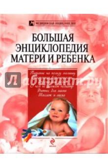 Большая энциклопедия матери и ребенка
