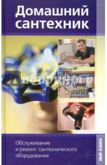 Домашний сантехник. Обслуживание и ремонт сантехнического оборудования