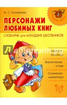 Селиванова Марина Станиславовна Персонажи любимых книг. Словарик для младших школьников