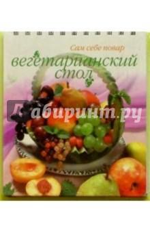 Вегетарианский стол (пружина)