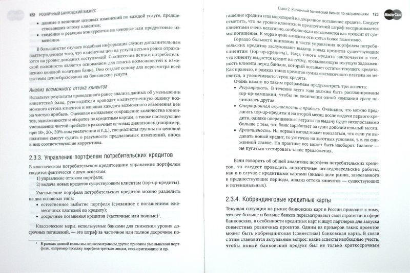 Иллюстрация 1 из 9 для Розничный банковский бизнес: Бизнес-энциклопедия | Лабиринт - книги. Источник: Лабиринт