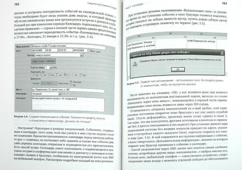 Иллюстрация 1 из 9 для Секреты приложений Google - Денис Балуев | Лабиринт - книги. Источник: Лабиринт