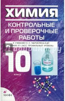 Химия. 10 класс: контрольные и