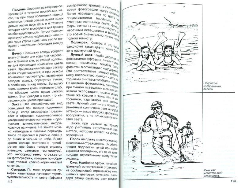 Иллюстрация 1 из 16 для Фотосъемка: универсальный самоучитель - Дмитрий Кораблев | Лабиринт - книги. Источник: Лабиринт