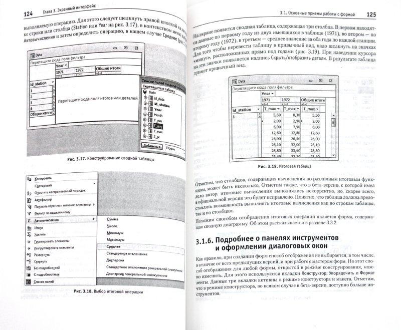 ����������� 1 �� 15 ��� C31 Access 2010. ������� ���� - ������ ������ | �������� - �����. ��������: ��������