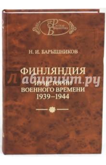 ���������. �� ������� �������� ������� 1939-1944