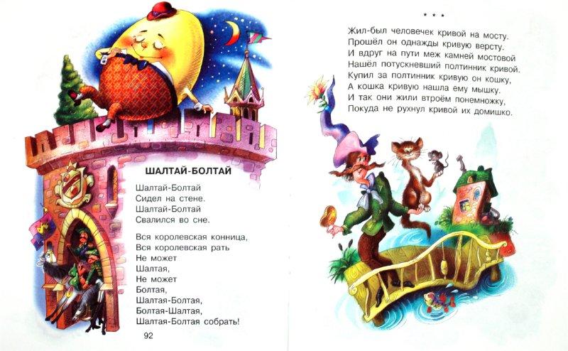 Иллюстрация 1 из 24 для Разноцветная книга - Самуил Маршак | Лабиринт - книги. Источник: Лабиринт
