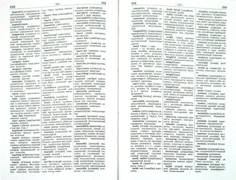 англо русский словарь скачать торрент - фото 11