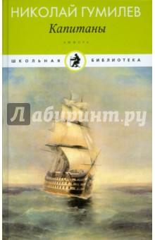 КапитаныОтечественная поэзия для детей<br>Книга составлена из наиболее ярких стихотворений Н.С.Гумилева, без которых нельзя представить национальное литературное наследие.<br>Составитель: Фокин П.<br>