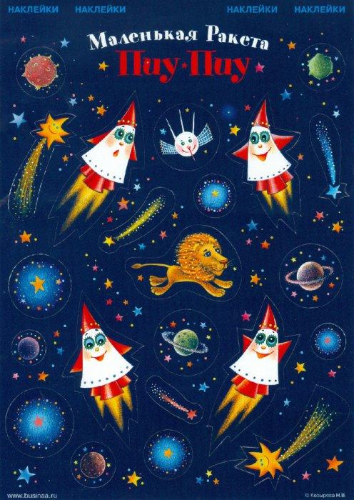 Иллюстрация 1 из 11 для Маленькая Ракета Пиу-Пиу летит к Солнцу + наклейки - Наталья Козырева | Лабиринт - книги. Источник: Лабиринт