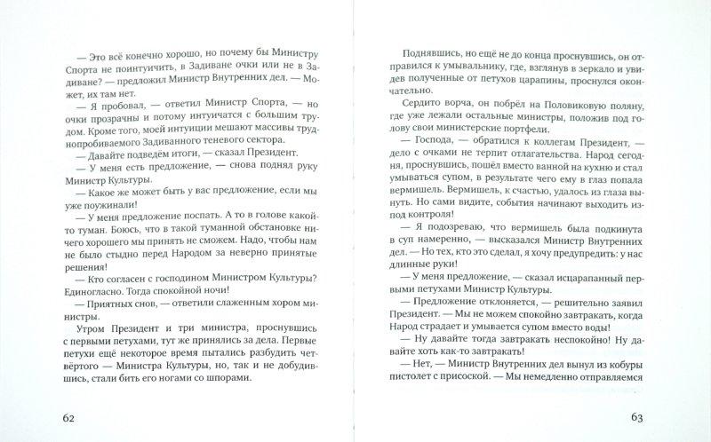 Иллюстрация 1 из 28 для Президент и его министры - Станислав Востоков | Лабиринт - книги. Источник: Лабиринт