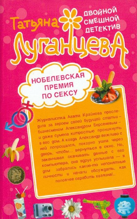 Иллюстрация 1 из 7 для Принцесса безумного цирка. Нобелевская премия по сексу - Татьяна Луганцева | Лабиринт - книги. Источник: Лабиринт