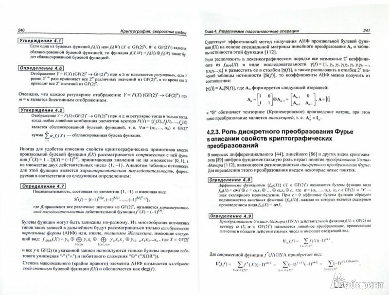 Иллюстрация 1 из 11 для Криптография: скоростные шифры - Молдовян, Молдовян | Лабиринт - книги. Источник: Лабиринт