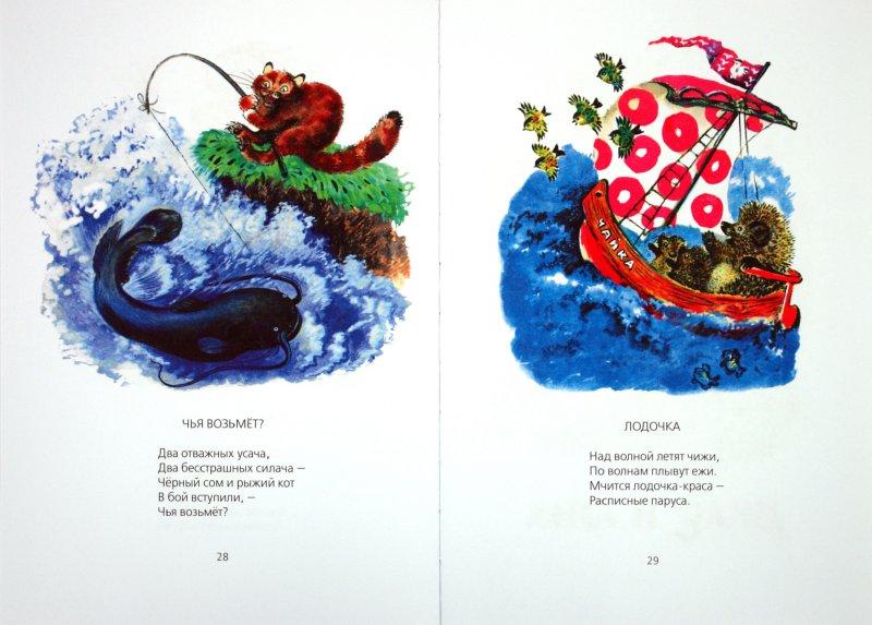 Иллюстрация 1 из 26 для Лиса и Заяц - Евгений Чарушин | Лабиринт - книги. Источник: Лабиринт