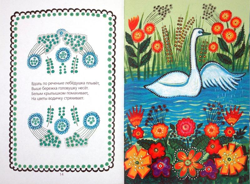 Иллюстрация 1 из 27 для Сорока-Ворона. Русские народные песенки, потешки, прибаутки | Лабиринт - книги. Источник: Лабиринт