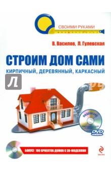 Строим дом сами (+CD)