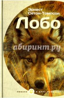 ЛобоПовести и рассказы о животных<br>Всемирно известный американский писатель Эрнест Сетон-Томпсон одним из первых стал писать о животных так, как прежде писали только о людях. Его герои - лисы, кролики, волки, лошади, голуби - любят, тоскуют, дружат, сражаются за свою свободу и даже мечтают. И все это - не фантазия автора. С раннего детства Сетона-Томпсона больше всего на свете волновали птицы и звери. Став ученым-натуралистом, большую часть жизни он провел в лесах и полях, наблюдая, изучая и рисуя животных, разгадывая загадки и тайны природы. <br>Я убежден, - говорил Сетон-Томпсон, - что каждое из этих животных представляет собой драгоценное наследие, которое мы не вправе уничтожать.<br>