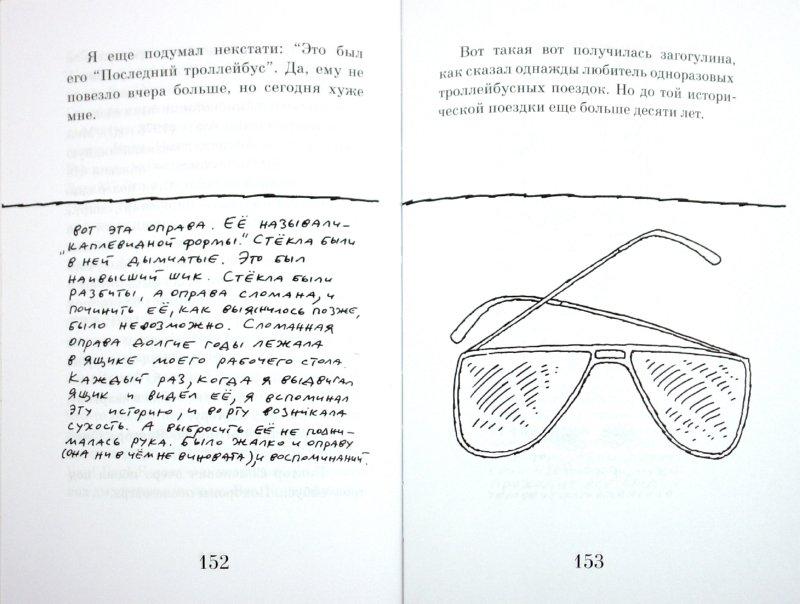Иллюстрация 1 из 11 для Заметки пассажира. 24 вагона с комментариями и рисунками автора - Андрей Бильжо | Лабиринт - книги. Источник: Лабиринт