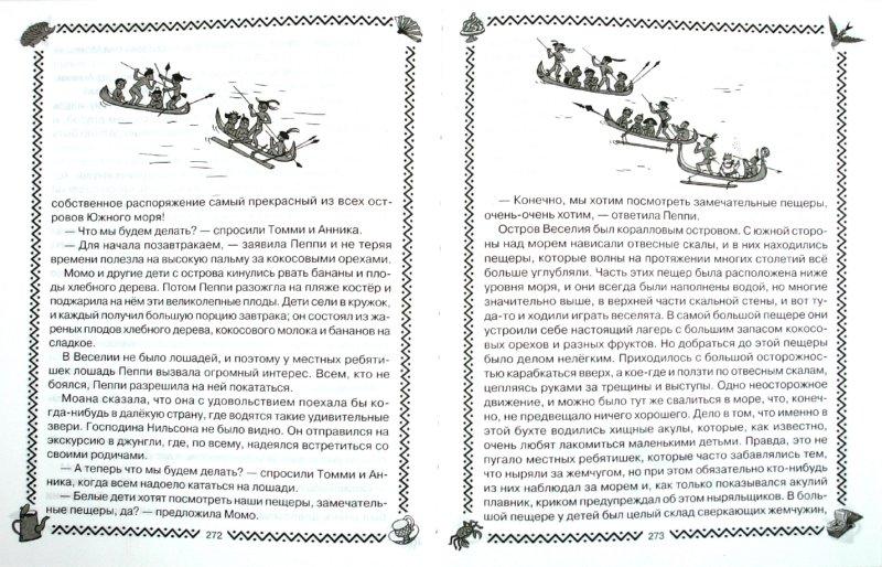 Иллюстрация 1 из 9 для Всё о Пеппи Длинныйчулок и не только… - Астрид Линдгрен | Лабиринт - книги. Источник: Лабиринт