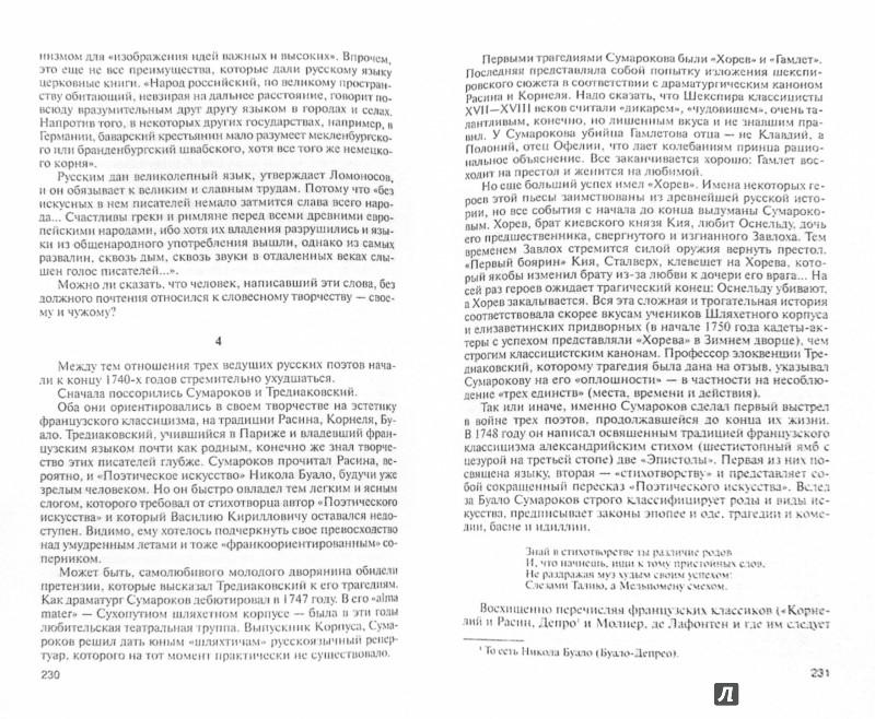 Иллюстрация 1 из 31 для Ломоносов. Всероссийский человек - Валерий Шубинский | Лабиринт - книги. Источник: Лабиринт