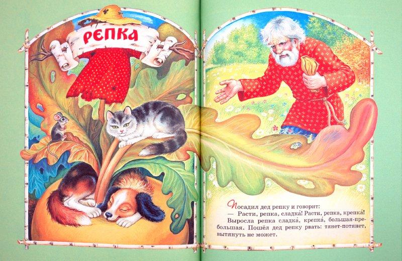 Иллюстрация 1 из 25 для Песенки, стихи и сказки для самых маленьких   Лабиринт - книги. Источник: Лабиринт