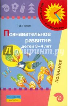 Познавательное развитие детей 3-4 лет. Методическое пособие для воспитателей