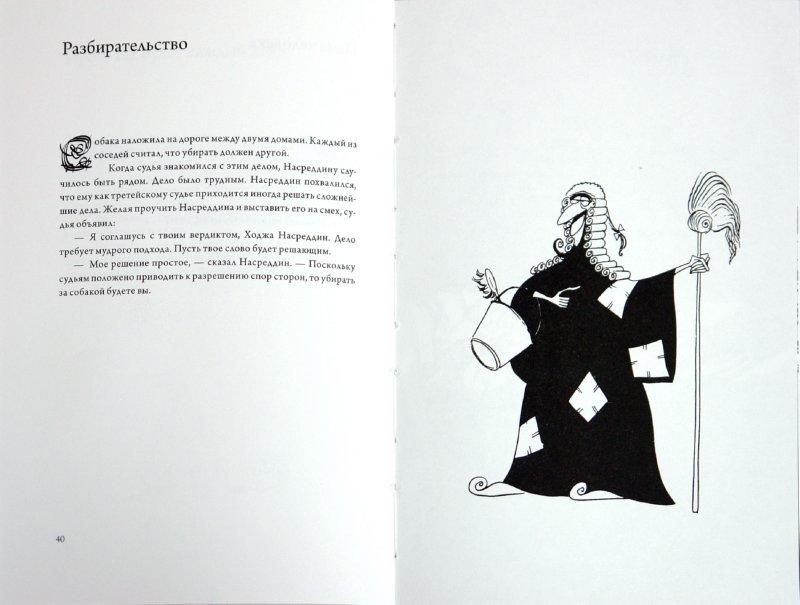 Иллюстрация 1 из 7 для Проделки неподражаемого Ходжи Насреддина - Идрис Шах | Лабиринт - книги. Источник: Лабиринт