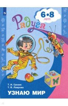 Узнаю мир. Развивающая книга для детей 6-8 лет